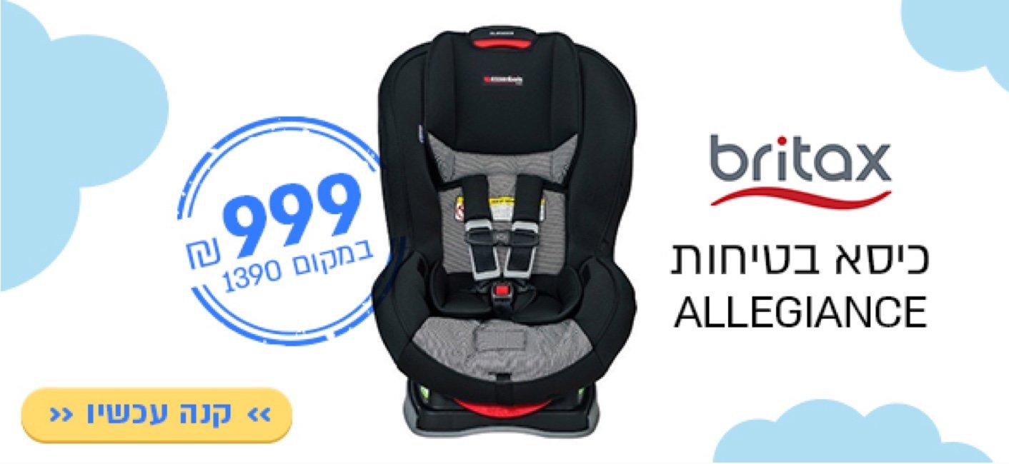 טוב מאוד בייביסטאר - רשת חנויות מוצרי תינוקות   עגלות   כסאות בטיחות WS-04
